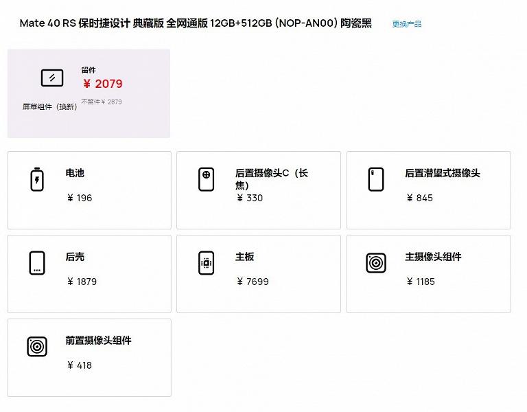 Замена материнской платы в Huawei Mate 40 RS Porsche Design обойдется дороже, чем покупка iPhone 12