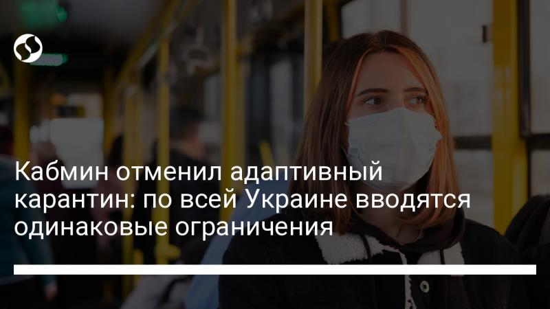 Кабмин отменил адаптивный карантин: по всей Украине вводятся одинаковые ограничения