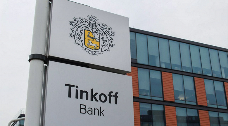 Лучшим онлайн-банком во всём мире признали «Тинькофф Банк»