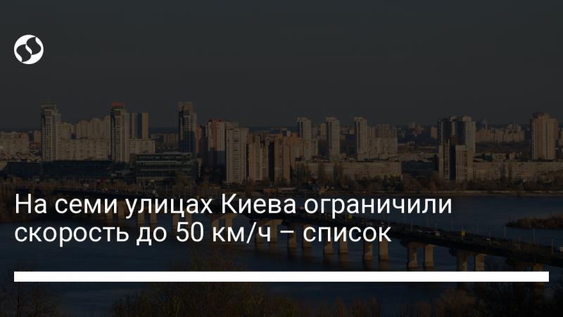 На семи улицах Киева ограничили скорость до 50 км/ч – список