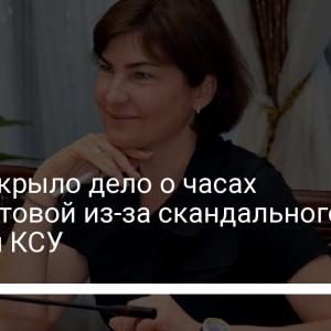 НАБУ закрыло дело о часах Венедиктовой из-за скандального решения КСУ