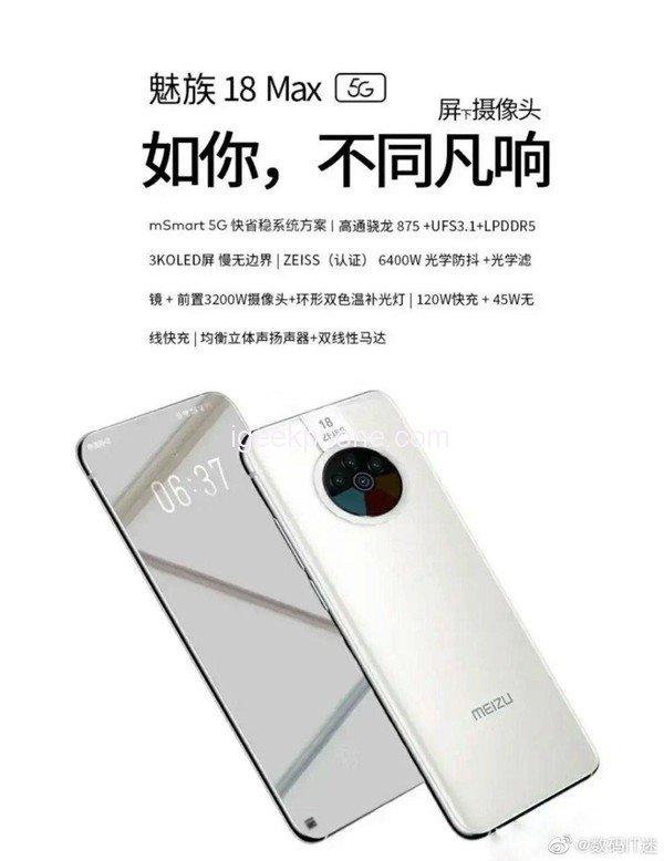 Первое изображение и характеристики Meizu 18 Max