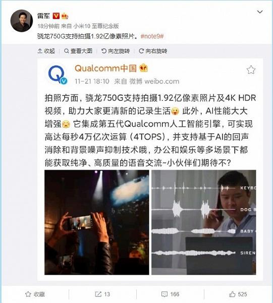Подтверждено: новый Redmi Note получил платформу Xiaomi Mi 10T Lite