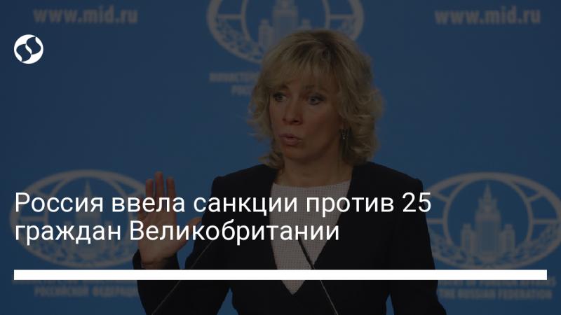 Россия ввела санкции против 25 граждан Великобритании