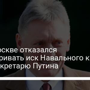 Суд в Москве отказался рассматривать иск Навального к пресс-секретарю Путина