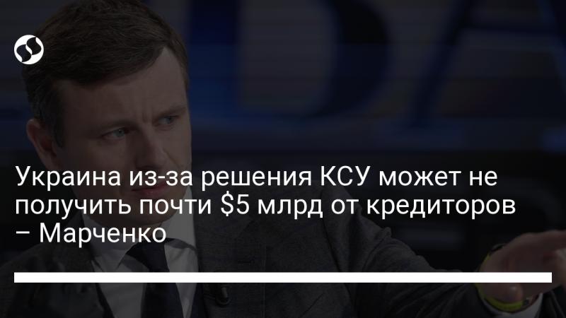 Украина из-за решения КСУ может не получить почти $5 млрд от кредиторов – Марченко