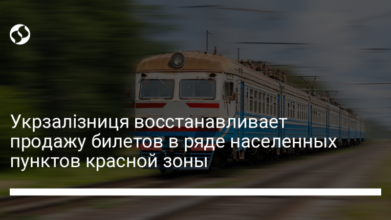 Укрзалізниця восстанавливает продажу билетов в ряде населенных пунктов красной зоны