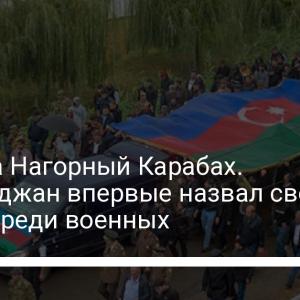 Война за Нагорный Карабах. Азербайджан впервые назвал свои потери среди военных