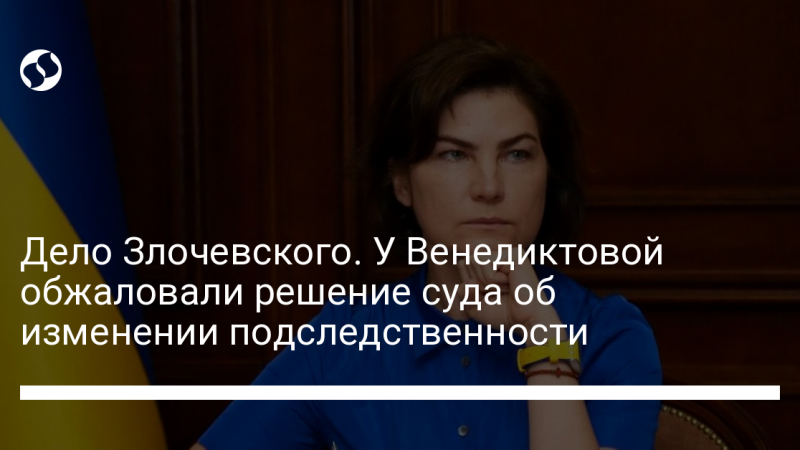 Дело Злочевского. У Венедиктовой обжаловали решение суда об изменении подследственности