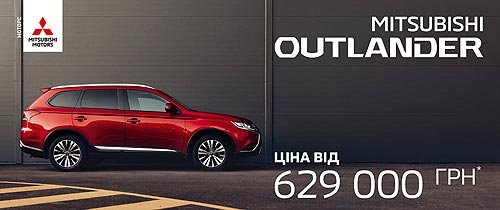 Mitsubishi Outlander в декабре доступен по цене от 629 000 грн.* - Mitsubishi