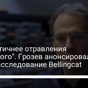 """""""Бомбастичнее отравления Навального"""". Грозев анонсировал новое расследование Bellingcat"""