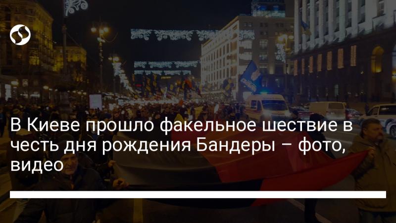 В Киеве прошло факельное шествие в честь дня рождения Бандеры – фото, видео