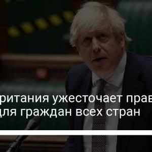 Великобритания ужесточает правила въезда для граждан всех стран