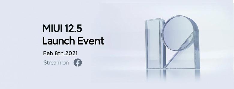 Глобальные версии MIUI 12.5 и Xiaomi Mi 11 Pro выходят 8 февраля