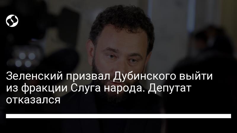 Зеленский призвал Дубинского выйти из фракции Слуга народа. Депутат отказался