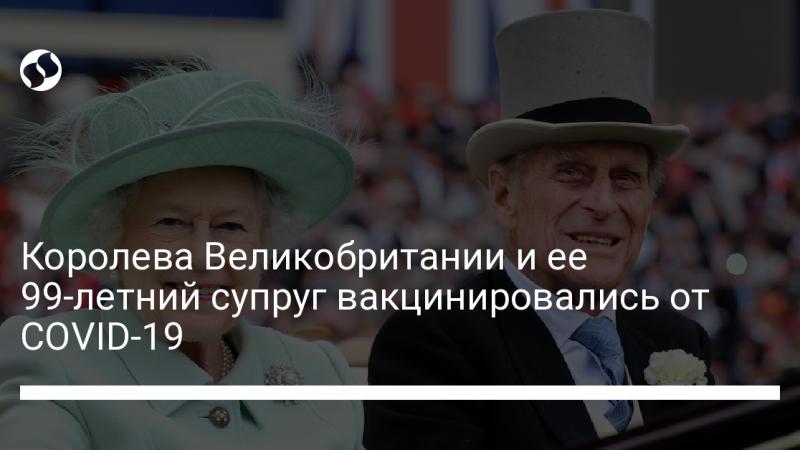 Королева Великобритании и ее 99-летний супруг вакцинировались от COVID-19