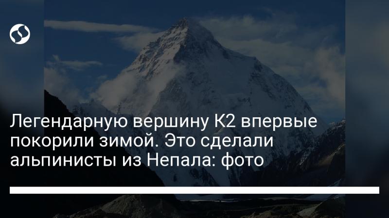 Легендарную вершину К2 впервые покорили зимой. Это сделали альпинисты из Непала: фото