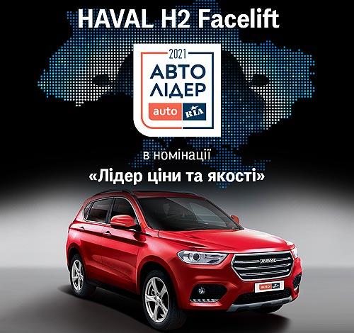 HAVAL в Украине удалось увеличить продажи и повысить доверие к бренду в 2020 году - HAVAL