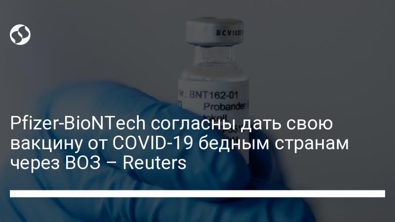 Pfizer-BioNTech согласны дать свою вакцину от COVID-19 бедным странам через ВОЗ – Reuters