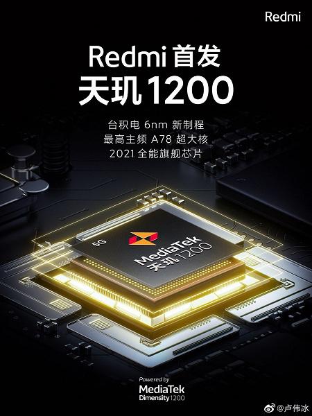 Xiaomi подтвердила выпуск первого смартфона на базе MediaTek Dimensity 1200