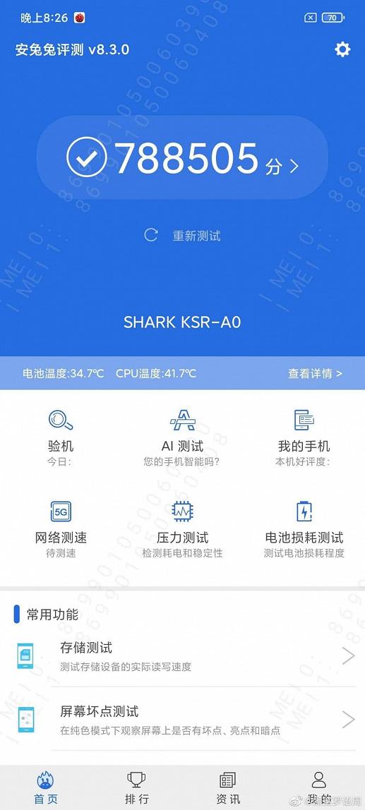 Xiaomi Mi 11 уже не котируется. Black Shark 4 стал новым рекордсменом AnTuTu