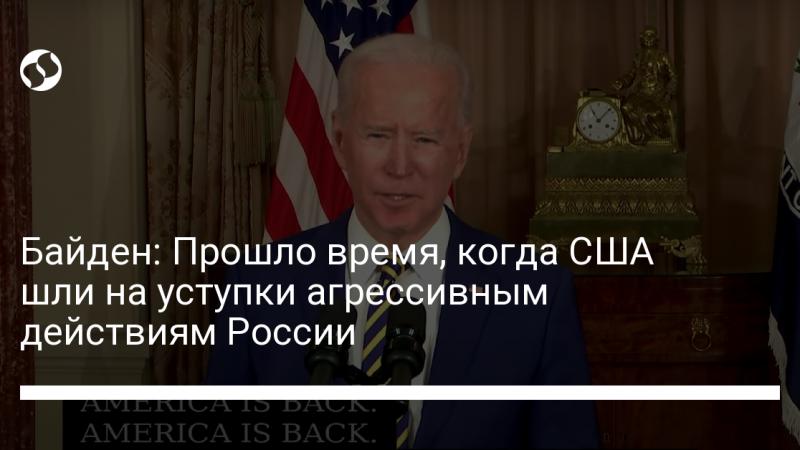 Байден: Прошло время, когда США шли на уступки агрессивным действиям России