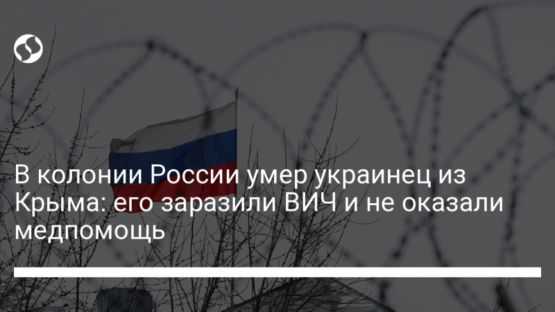 В колонии России умер украинец из Крыма: его заразили ВИЧ и не оказали медпомощь