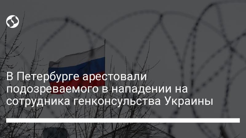 В Петербурге арестовали подозреваемого в нападении на сотрудника генконсульства Украины