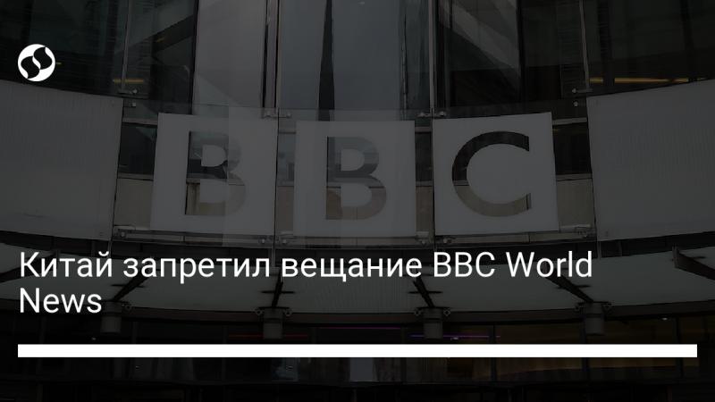 Китай запретил вещание BBC World News
