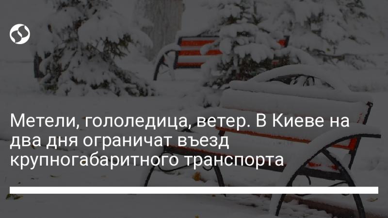 Метели, гололедица, ветер. В Киеве на два дня ограничат въезд крупногабаритного транспорта