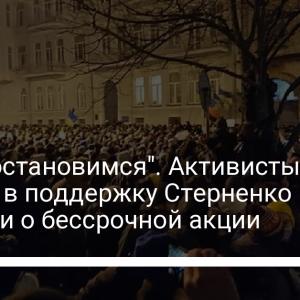 """""""Мы не остановимся"""". Активисты митинга в поддержку Стерненко объявили о бессрочной акции"""