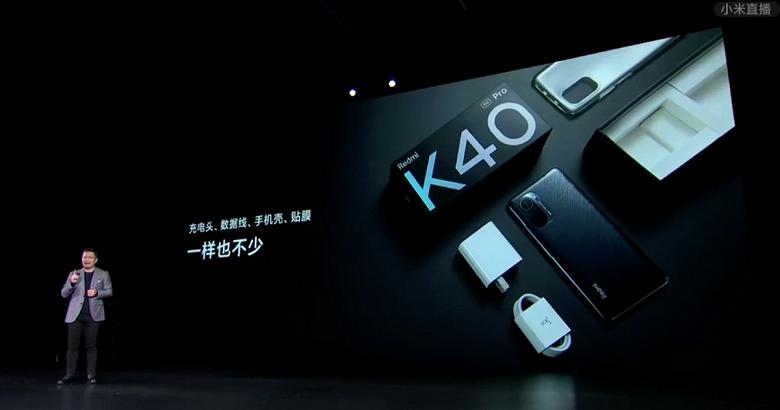 Никакой экономии: самый дешёвый флагман Redmi K40 Pro получил зарядное устройство, чехол, плёнку и кабель в стандартном комплекте