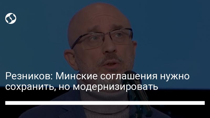 Резников: Минские соглашения нужно сохранить, но модернизировать