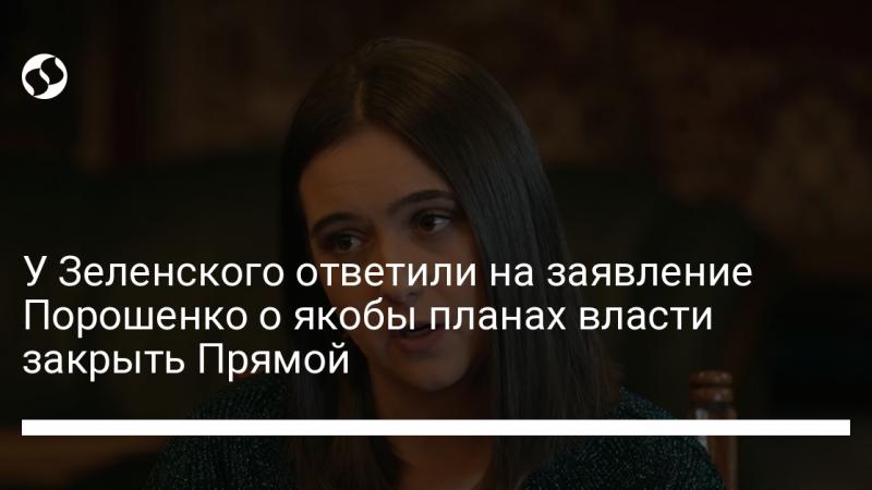 У Зеленского ответили на заявление Порошенко о якобы планах власти закрыть Прямой