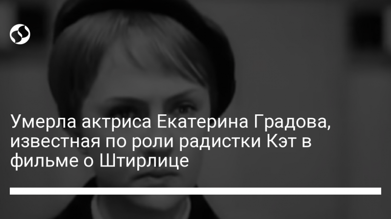 Умерла актриса Екатерина Градова, известная по роли радистки Кэт в фильме о Штирлице