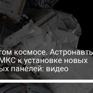 В открытом космосе. Астронавты готовят МКС к установке новых солнечных панелей: видео