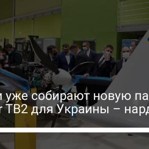 В Турции уже собирают новую партию Bayraktar TB2 для Украины – нардеп