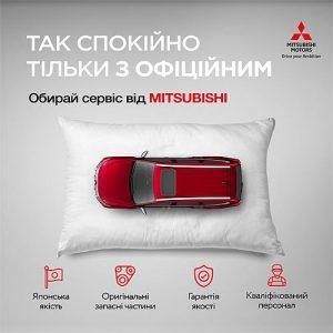 В чем преимущества официального сервиса Mitsubishi