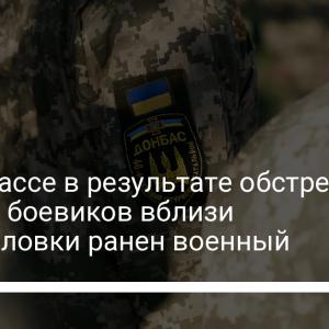 На Донбассе в результате обстрела со стороны боевиков вблизи Причепиловки ранен военный