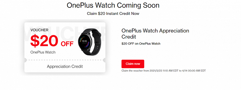 OnePlusWatch ещё не продаются, но на них уже можно получить скидку в 20 долларов