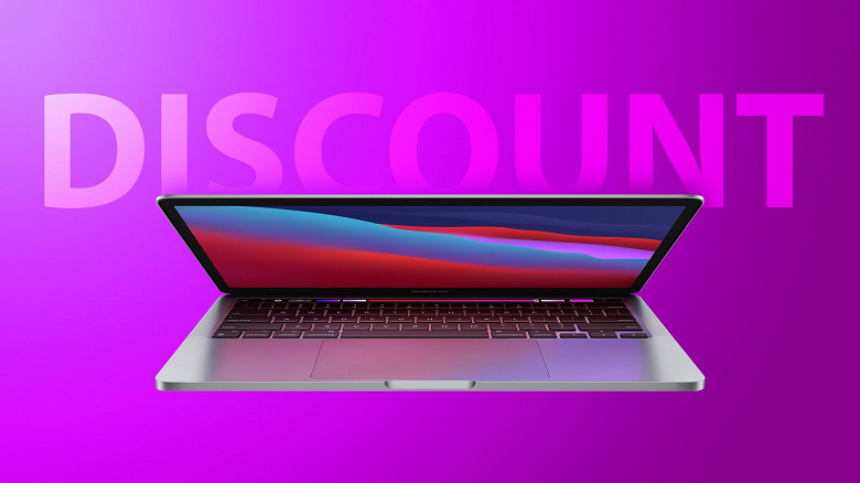 13-дюймовый MacBook Pro на базе SoC Apple M1 стал ещё более привлекательным после снижения цены на Amazon