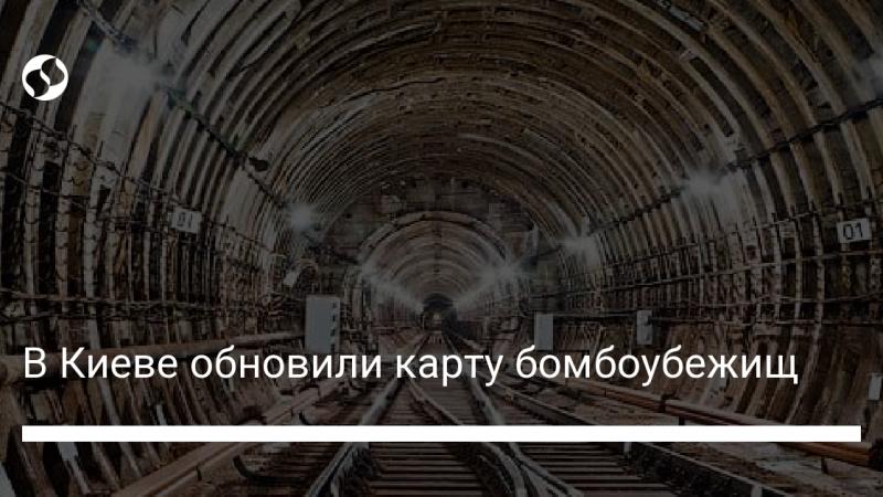 В Киеве обновили карту бомбоубежищ