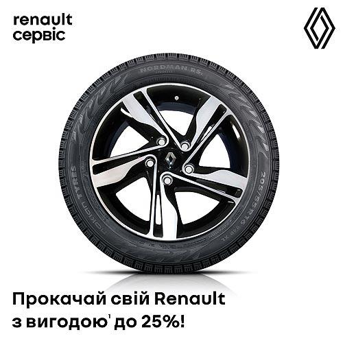 Владельцы Renault в Украине могут выгодно прокачать свой авто - Renault