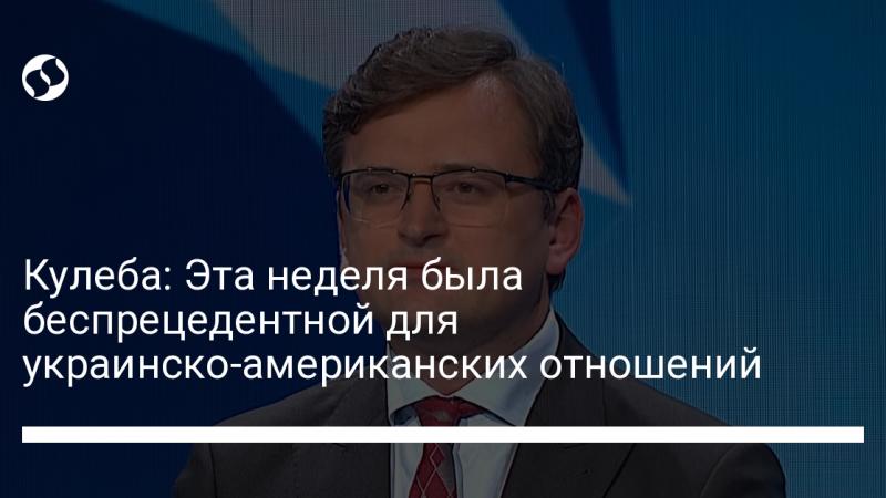 Кулеба: Эта неделя была беспрецедентной для украинско-американских отношений