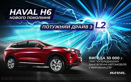 Новое поколение HAVAL Н6 можно выгодно заказать до конца мая - HAVAL