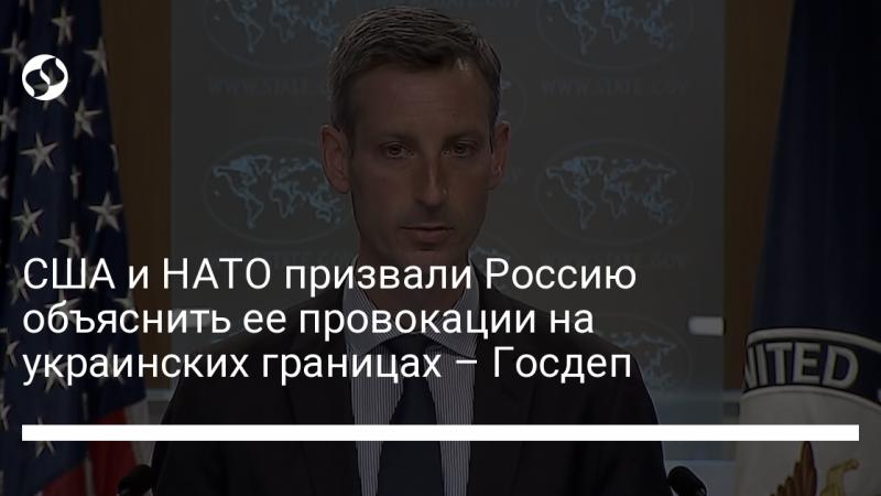 США и НАТО призвали Россию объяснить ее провокации на украинских границах – Госдеп