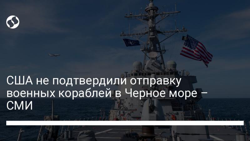 США не подтвердили отправку военных кораблей в Черное море – СМИ