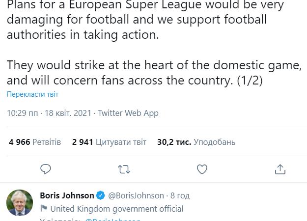 """Футбол. 12 топ-клубов Европы создают Суперлигу – УЕФА хочет остановить """"циничный проект"""""""