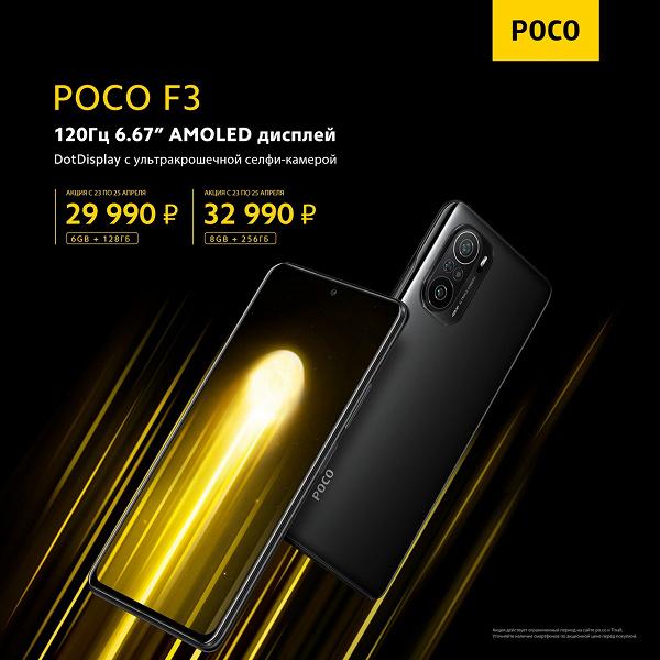 Хитовый Redmi K40 прибыл: в России модель начала продаваться под названием Poco F3