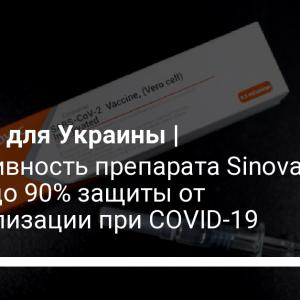 Эффективность препарата Sinovac в Чили – до 90% защиты от госпитализации при COVID-19